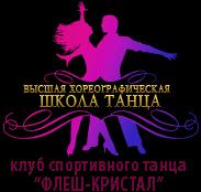 Школа танца Андрея Бекасова